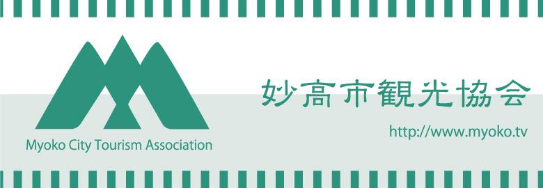 妙高市観光協会のバナー2